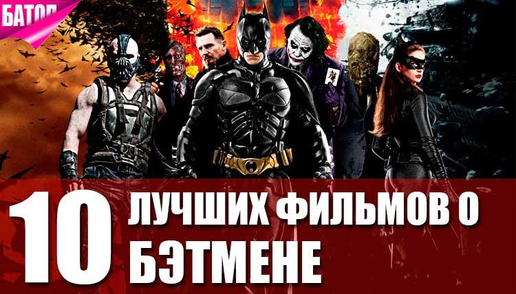 10 фильмов о Бэтмене