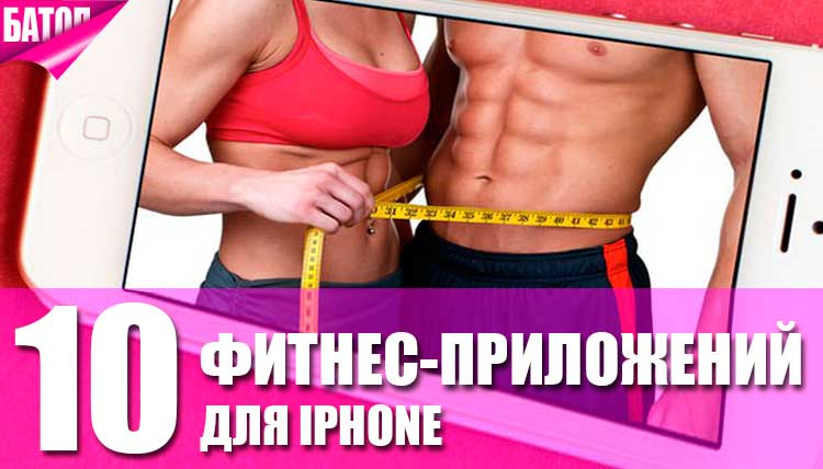 фитнес-приложения для iPhone