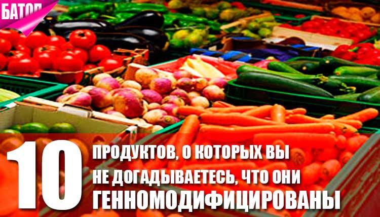 генномодифицированые продукты