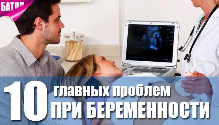 главные проблемы во время беременности