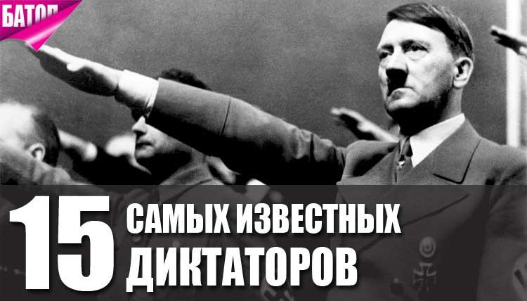 самые известные диктаторы