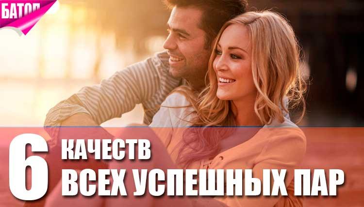 качества всех успешных пар