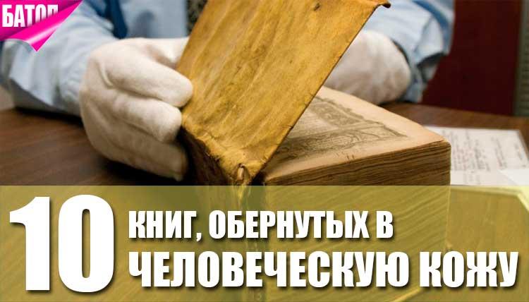 книги из человеческой кожи