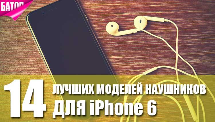 лучшие модели наушников для iPhone 6 и Iphone 6 Plus
