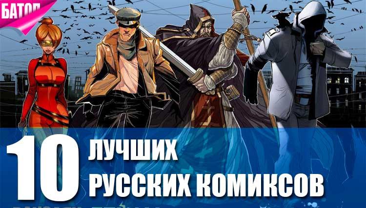 лучшие русские комиксы