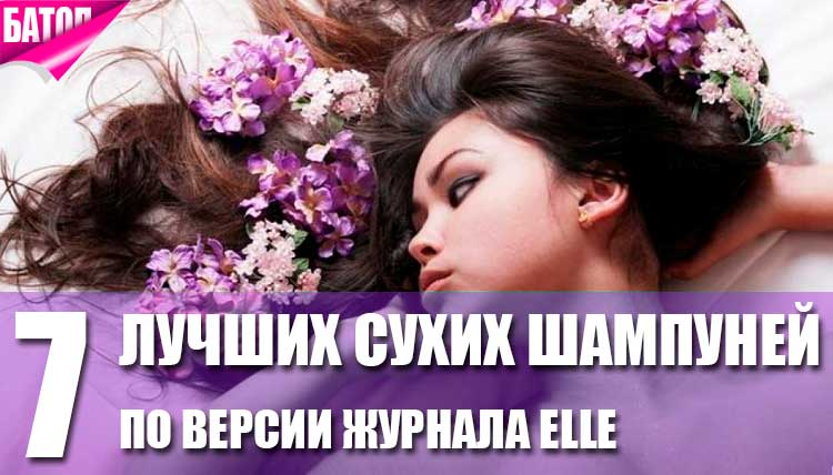 лучшие сухие шампуни по версии журнала ELLE