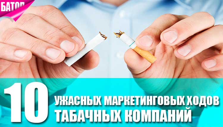 маркетинговые ходы табачных компаний
