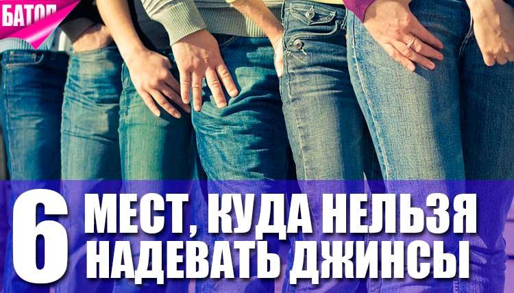 Места, где нельзя носить джинсы
