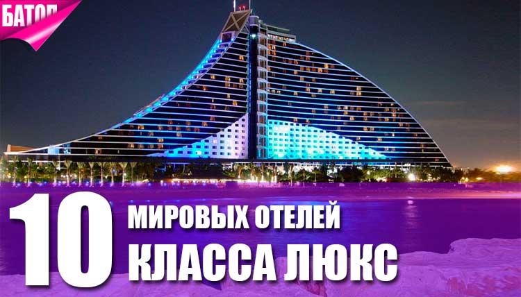 мировые отели класса люкс