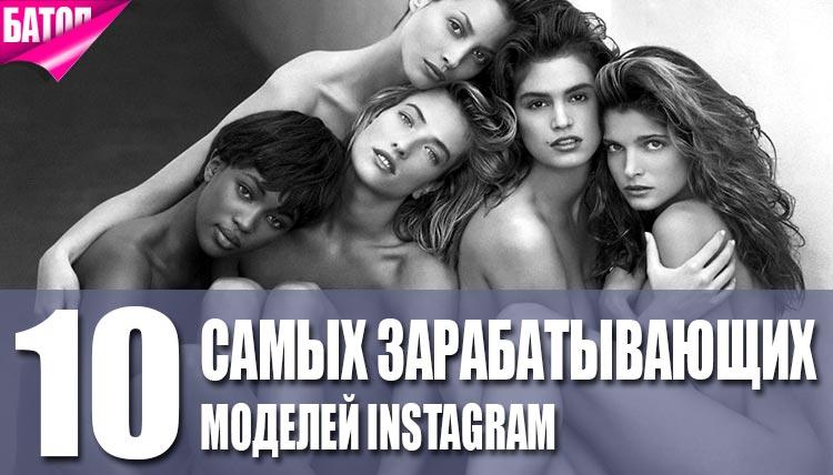 модели Instagram
