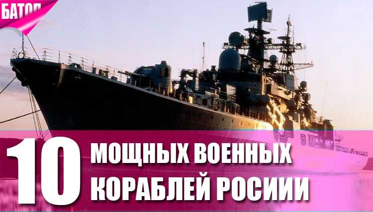 мощные военные корабли России