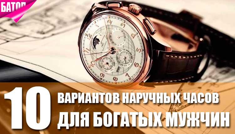 вариантs наручных часов для богатых мужчин