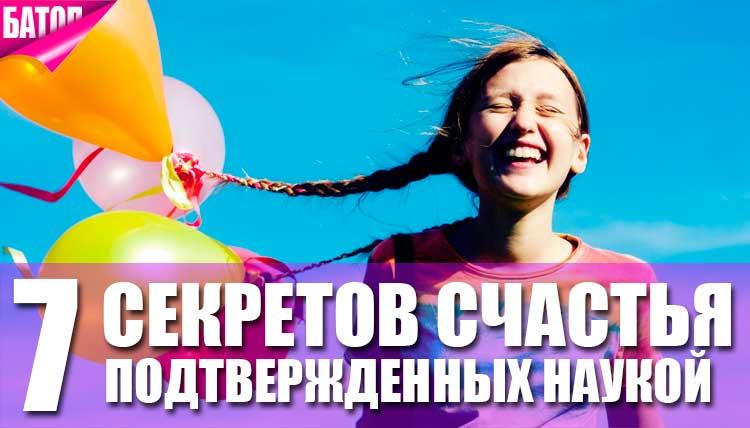 Секреты счастья подтвержденные наукой