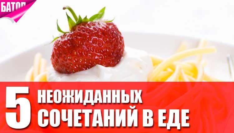 неожиданно вкусные сочетания в еде