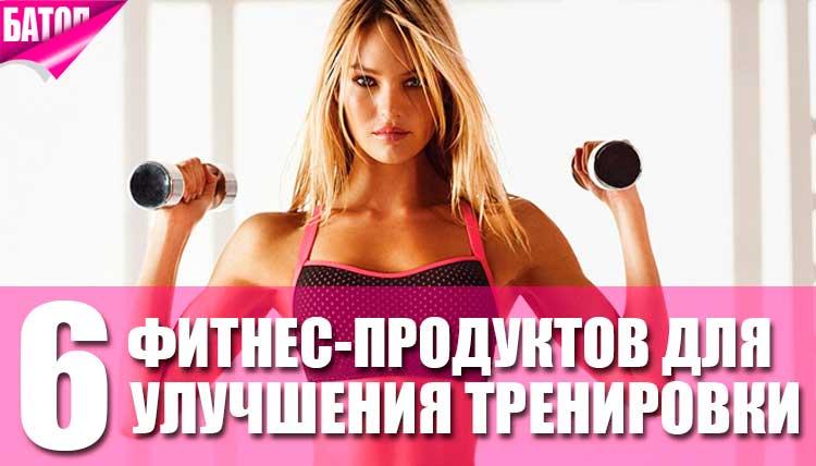фитнес-продукты для улучшения тренировок