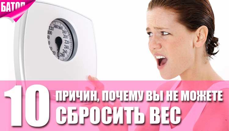 Причины, почему вы не можете сбросить вес