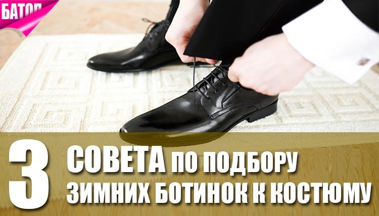 подобор зимних ботинок
