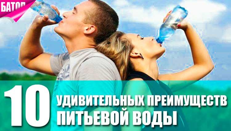 преимущества питьевой воды