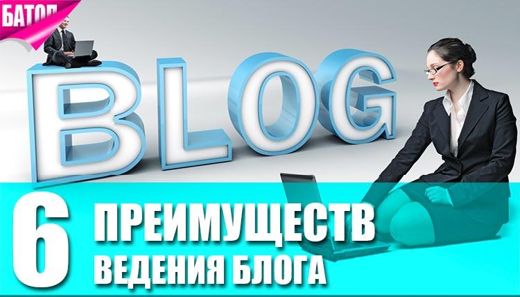 преимущества ведения блога