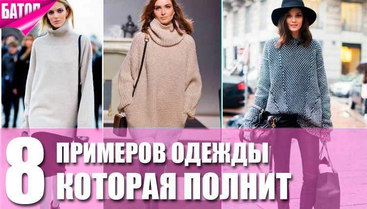 примеры одежды, которая полнит