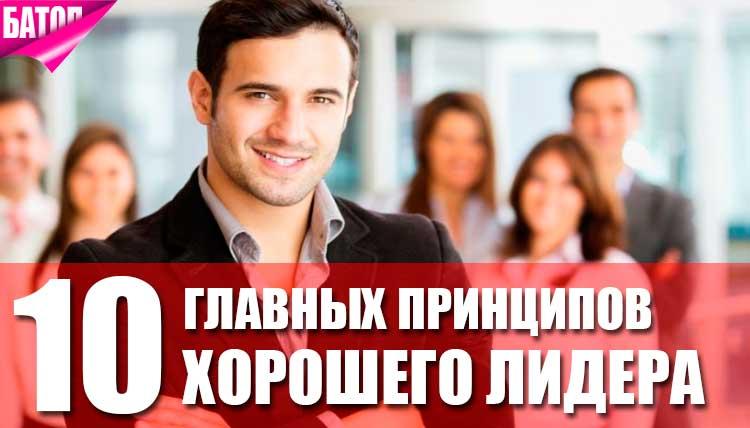 принципы хорошего лидера