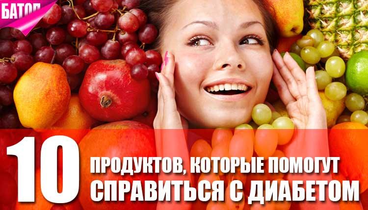 продукты, которые помогут справиться с диабетом