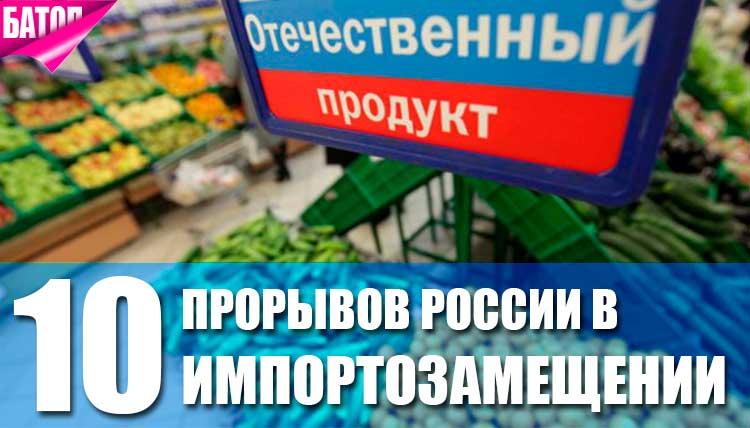 прорывы России в импортозамещении