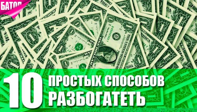 простые способы разбогатеть