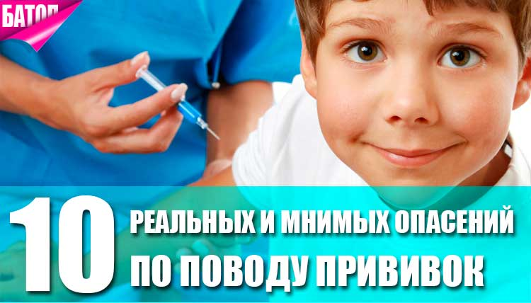 реальные и мнимые опасения по поводу прививок