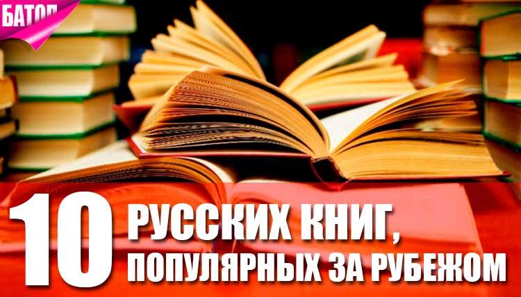 русские книги популярные за рубежом