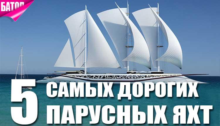 Самые дорогие дорогие парусные яхты в мире