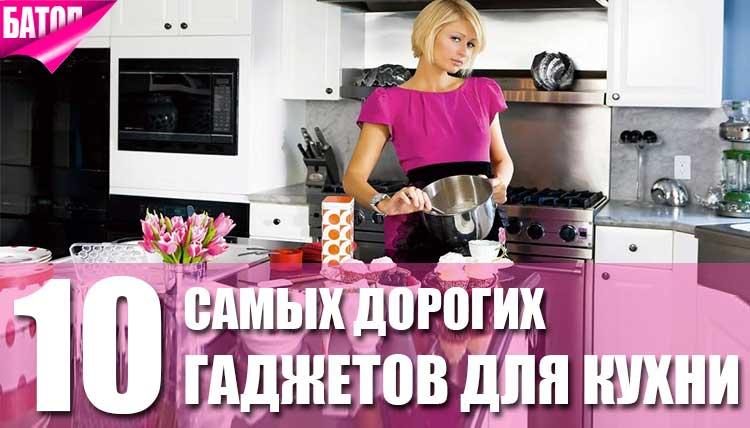 Самые дорогие гаджеты для кухни