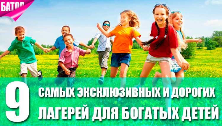 самые эксклюзивные и дорогие лагеря для богатых детей