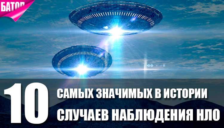 самые значимые в истории случаи наблюдения НЛО