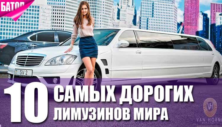 Самые дорогие лимузины мира