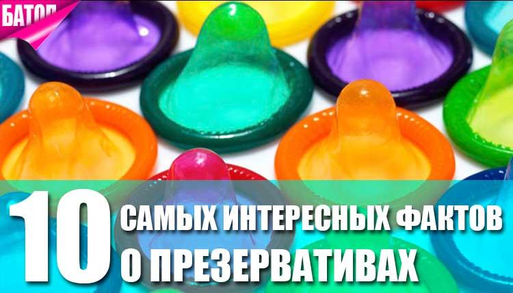 самые интересные факты о презервативах