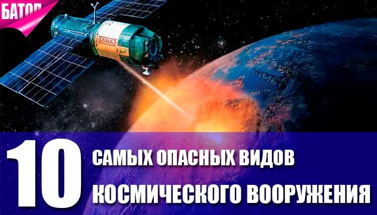 самые опасные виды космического вооружения