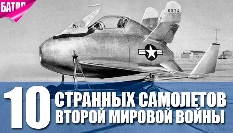 Самые странные экспериментальные самолеты Второй Мировой войны