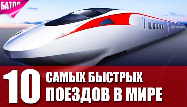 самые быстрые поезда