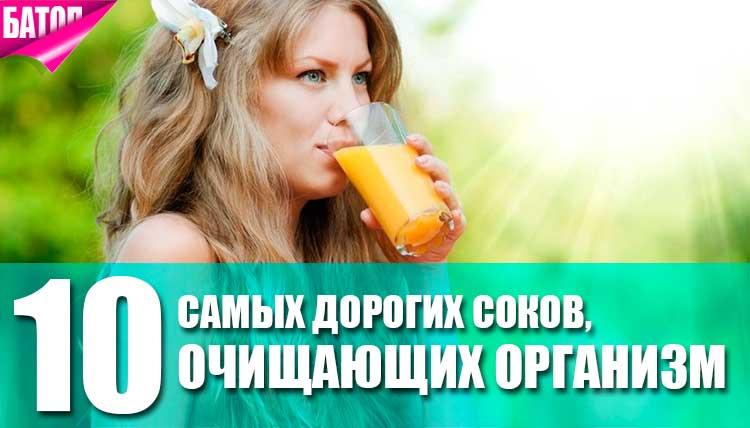 10 наиболее дорогих соков, очищающих организм