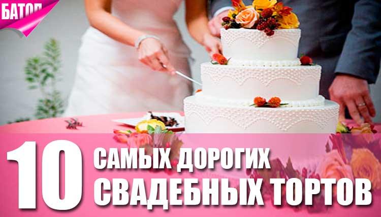 самые дорогие свадебные торты