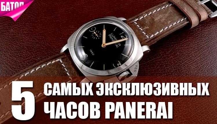 самые интересные часы Panerai