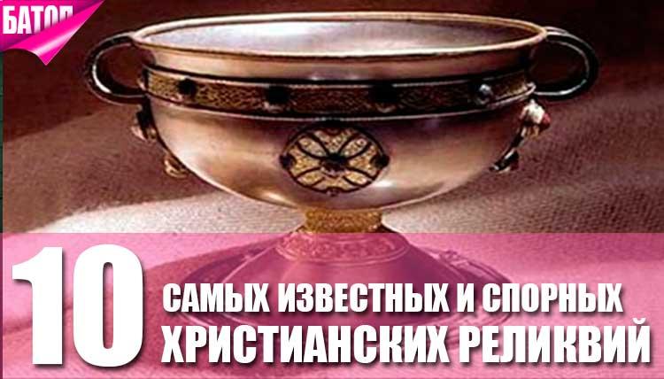 самые известные христианские реликвии