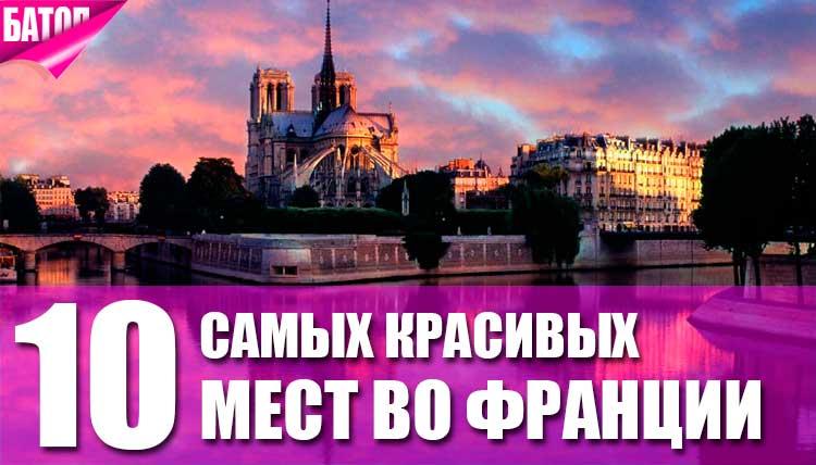 самые красивые достопримечательности франции