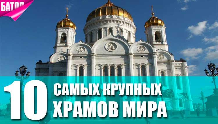 самые крупные храмы