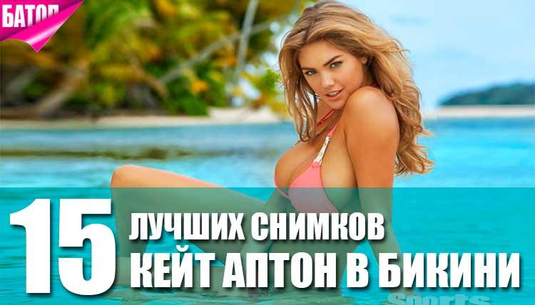 самые лучшие снимки Кейт Аптон в купальнике