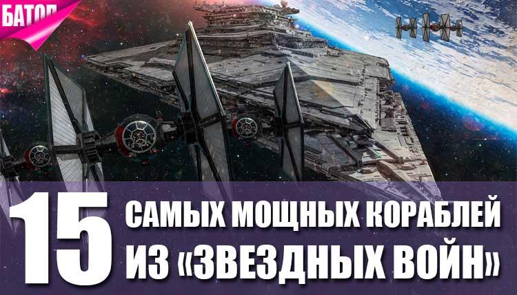"""самые мощные корабли из """"Звездных войн"""""""