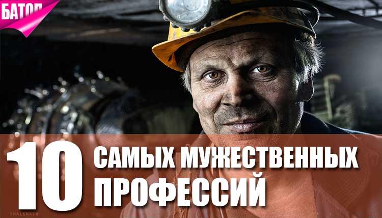 самые мужественные профессии
