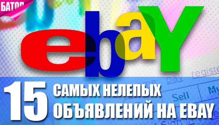 самые нелепые объявления на ebay