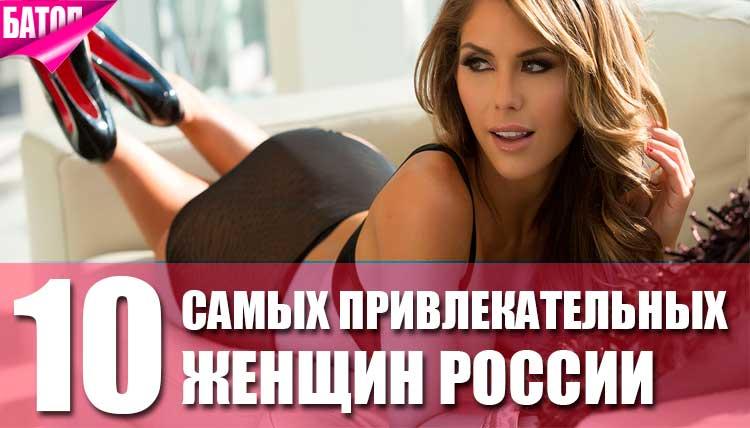 самые привлекательные женщины России